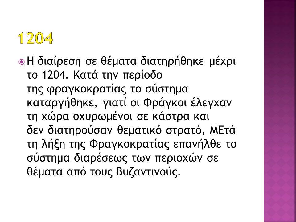  Η διαίρεση σε θέματα διατηρήθηκε μέχρι το 1204. Κατά την περίοδο της φραγκοκρατίας το σύστημα καταργήθηκε, γιατί οι Φράγκοι έλεγχαν τη χώρα οχυρωμέν