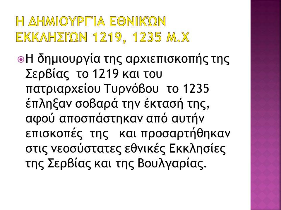  Η δημιουργία της αρχιεπισκοπής της Σερβίας το 1219 και του πατριαρχείου Τυρνόβου το 1235 έπληξαν σοβαρά την έκτασή της, αφού αποσπάστηκαν από αυτήν επισκοπές της και προσαρτήθηκαν στις νεοσύστατες εθνικές Εκκλησίες της Σερβίας και της Βουλγαρίας.