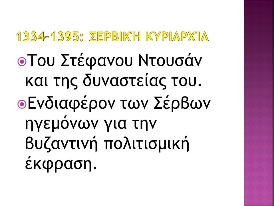 Του Στέφανου Ντουσάν και της δυναστείας του.  Ενδιαφέρον των Σέρβων ηγεμόνων για την βυζαντινή πολιτισμική έκφραση.
