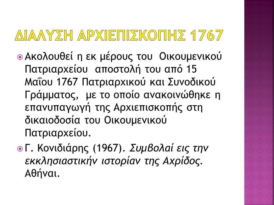  Ακολουθεί η εκ μέρους του Οικουμενικού Πατριαρχείου αποστολή του από 15 Μαΐου 1767 Πατριαρχικού και Συνοδικού Γράμματος, με το οποίο ανακοινώθηκε η επανυπαγωγή της Αρχιεπισκοπής στη δικαιοδοσία του Οικουμενικού Πατριαρχείου.