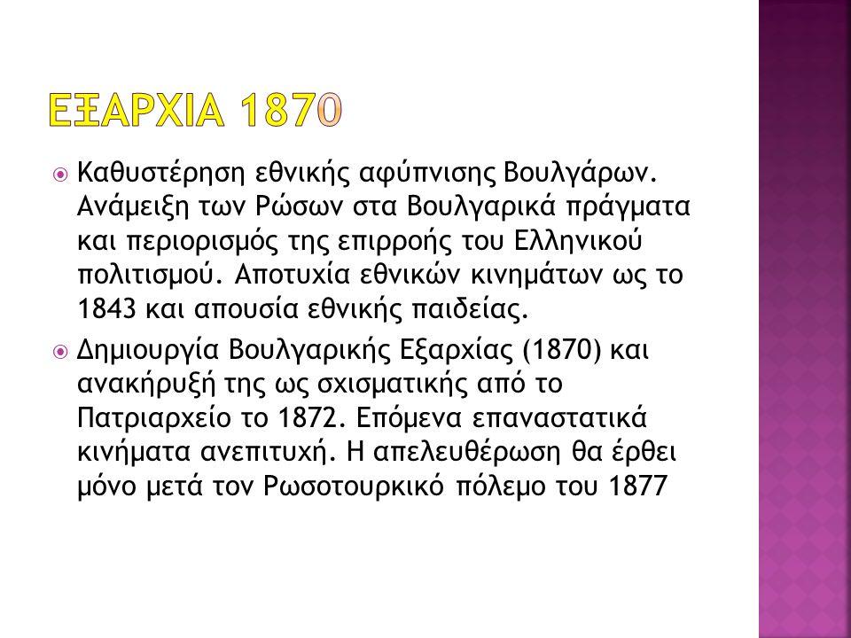  Καθυστέρηση εθνικής αφύπνισης Βουλγάρων. Ανάμειξη των Ρώσων στα Βουλγαρικά πράγματα και περιορισμός της επιρροής του Ελληνικού πολιτισμού. Αποτυχία