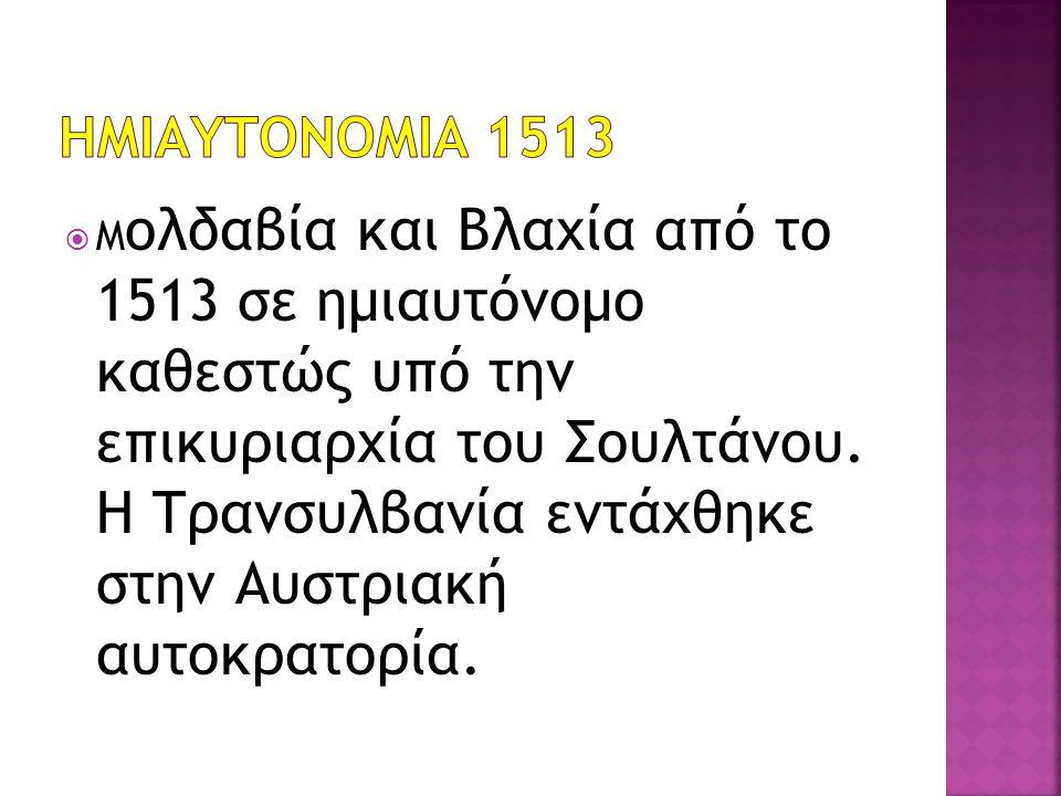  Μ ολδαβία και Βλαχία από το 1513 σε ημιαυτόνομο καθεστώς υπό την επικυριαρχία του Σουλτάνου.