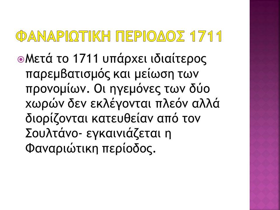  Μετά το 1711 υπάρχει ιδιαίτερος παρεμβατισμός και μείωση των προνομίων. Οι ηγεμόνες των δύο χωρών δεν εκλέγονται πλεόν αλλά διορίζονται κατευθείαν α