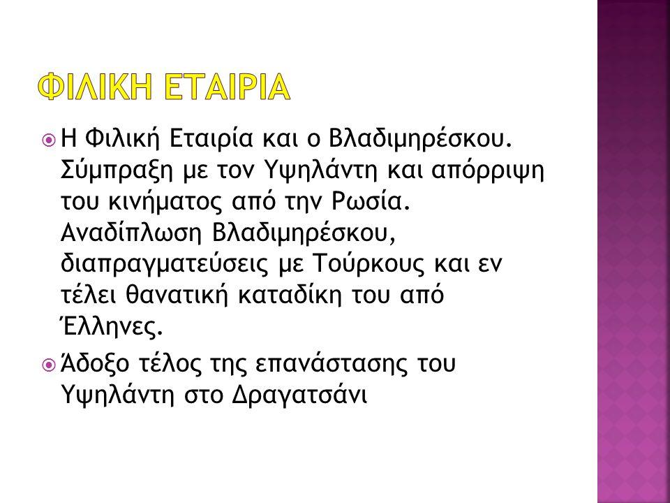  Η Φιλική Εταιρία και ο Βλαδιμηρέσκου. Σύμπραξη με τον Υψηλάντη και απόρριψη του κινήματος από την Ρωσία. Αναδίπλωση Βλαδιμηρέσκου, διαπραγματεύσεις