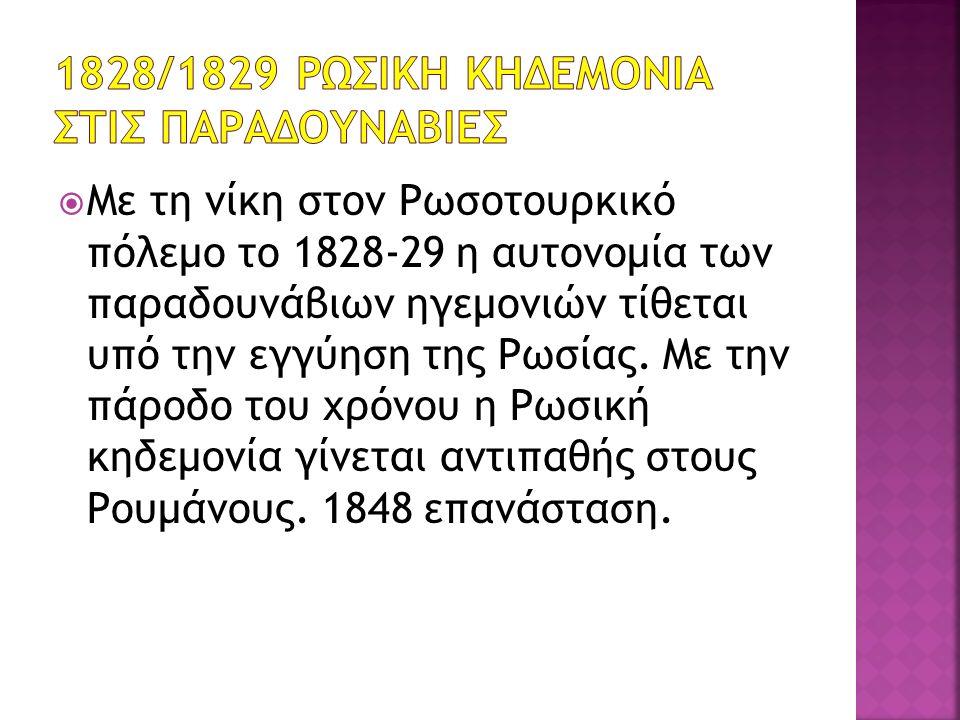  Με τη νίκη στον Ρωσοτουρκικό πόλεμο το 1828-29 η αυτονομία των παραδουνάβιων ηγεμονιών τίθεται υπό την εγγύηση της Ρωσίας.