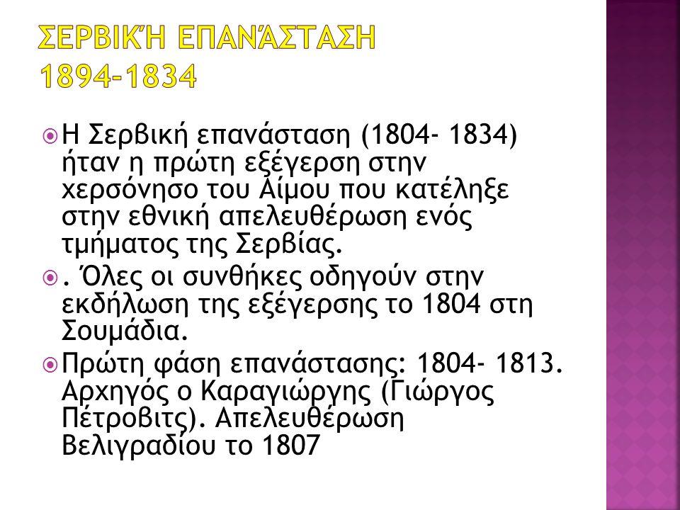  Η Σερβική επανάσταση (1804- 1834) ήταν η πρώτη εξέγερση στην χερσόνησο του Αίμου που κατέληξε στην εθνική απελευθέρωση ενός τμήματος της Σερβίας. .