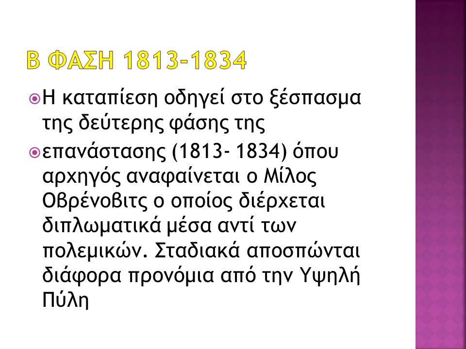 Η καταπίεση οδηγεί στο ξέσπασμα της δεύτερης φάσης της  επανάστασης (1813- 1834) όπου αρχηγός αναφαίνεται ο Μίλος Οβρένοβιτς ο οποίος διέρχεται διπ