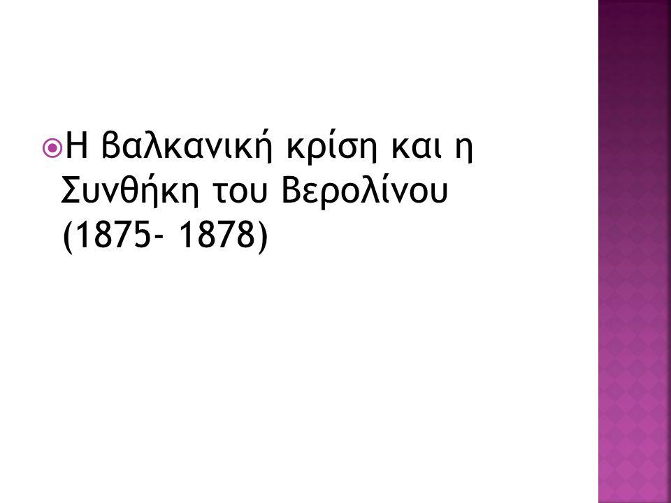  Η βαλκανική κρίση και η Συνθήκη του Βερολίνου (1875- 1878)