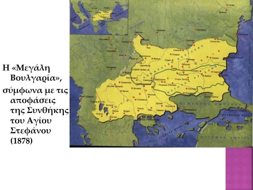 Η «Μεγάλη Βουλγαρία», σύμφωνα με τις αποφάσεις της Συνθήκης του Αγίου Στεφάνου (1878)