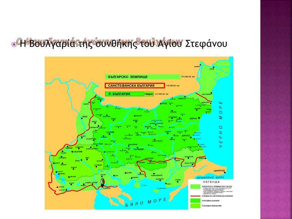  Η Βουλγαρία της συνθήκης του Αγίου Στεφάνου