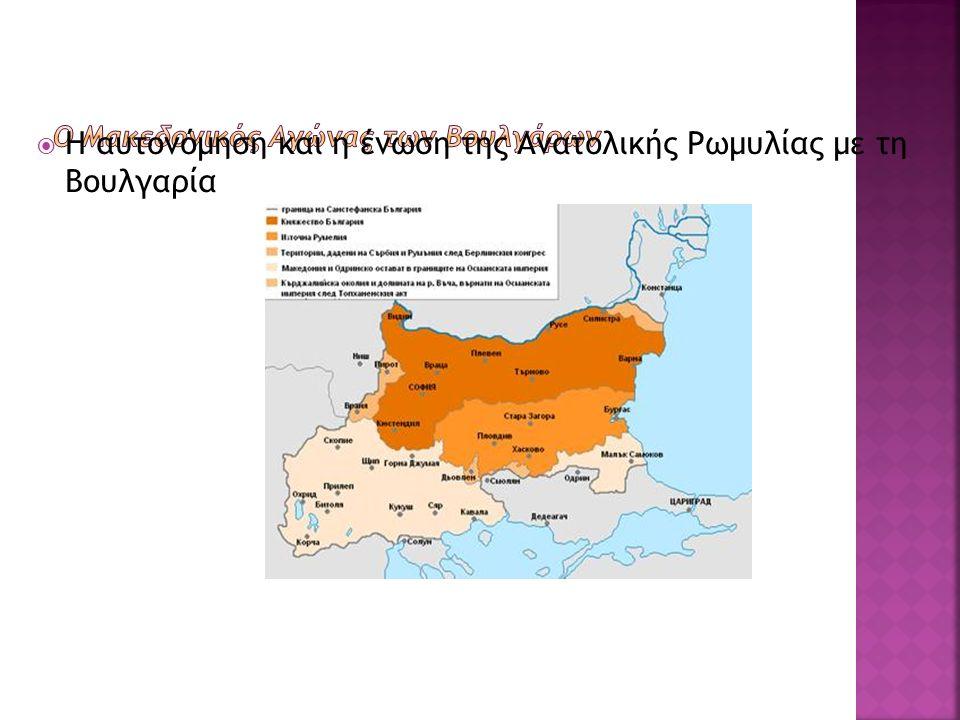  Η αυτονόμηση και η ένωση της Ανατολικής Ρωμυλίας με τη Βουλγαρία