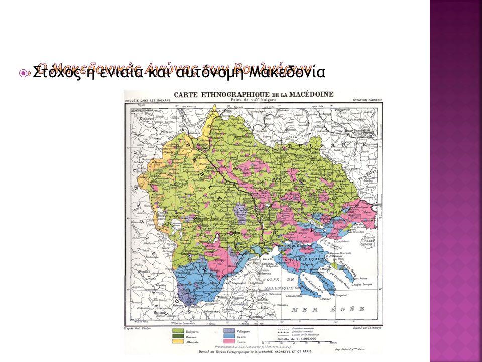  Στόχος η ενιαία και αυτόνομη Μακεδονία