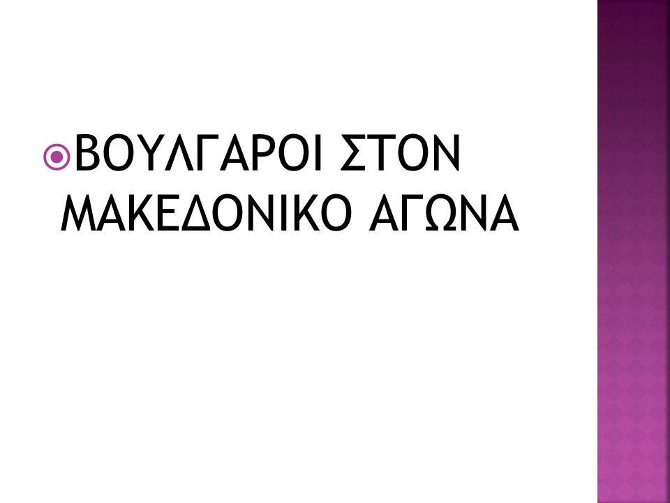  ΒΟΥΛΓΑΡΟΙ ΣΤΟΝ ΜΑΚΕΔΟΝΙΚΟ ΑΓΩΝΑ