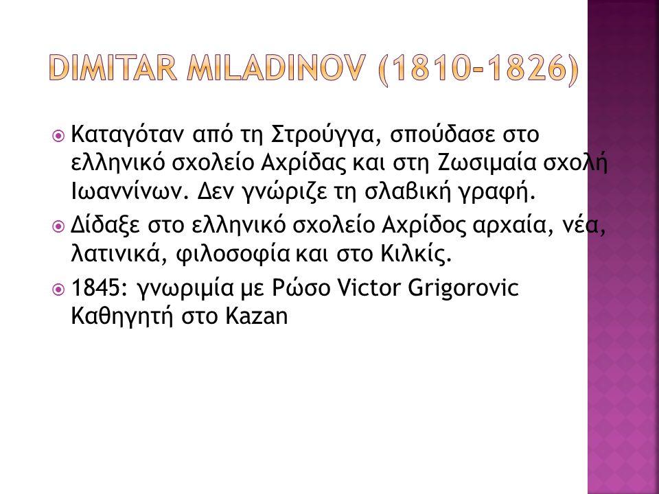  Καταγόταν από τη Στρούγγα, σπούδασε στο ελληνικό σχολείο Αχρίδας και στη Ζωσιμαία σχολή Ιωαννίνων. Δεν γνώριζε τη σλαβική γραφή.  Δίδαξε στο ελληνι