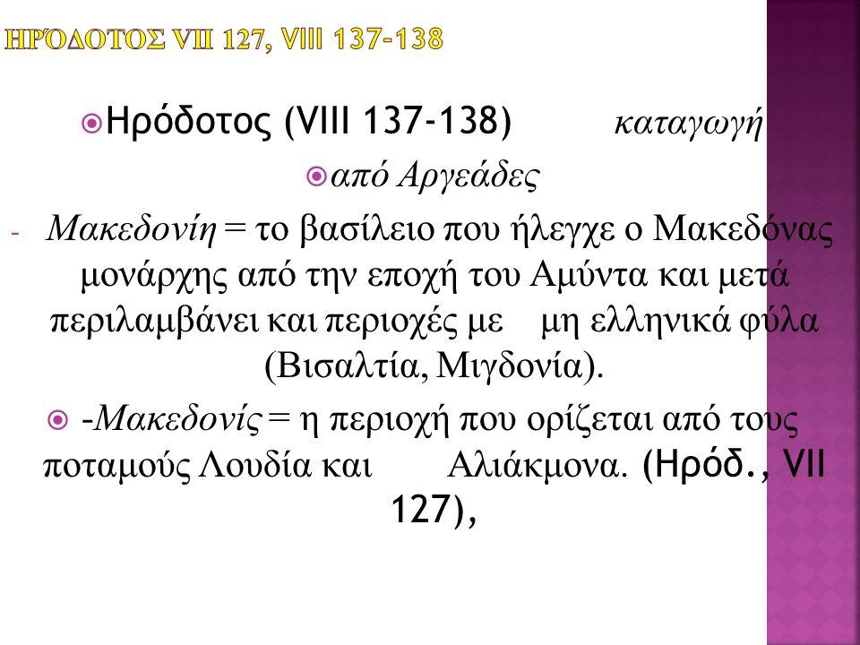  Ηρόδοτος (VIII 137-138) καταγωγή  από Αργεάδες - Μακεδονίη = το βασίλειο που ήλεγχε ο Μακεδόνας μονάρχης από την εποχή του Αμύντα και μετά περιλαμβ