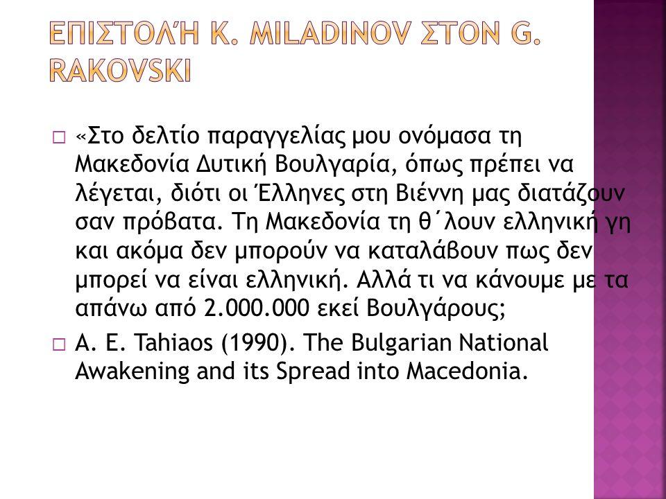  «Στο δελτίο παραγγελίας μου ονόμασα τη Μακεδονία Δυτική Βουλγαρία, όπως πρέπει να λέγεται, διότι οι Έλληνες στη Βιέννη μας διατάζουν σαν πρόβατα. Τη