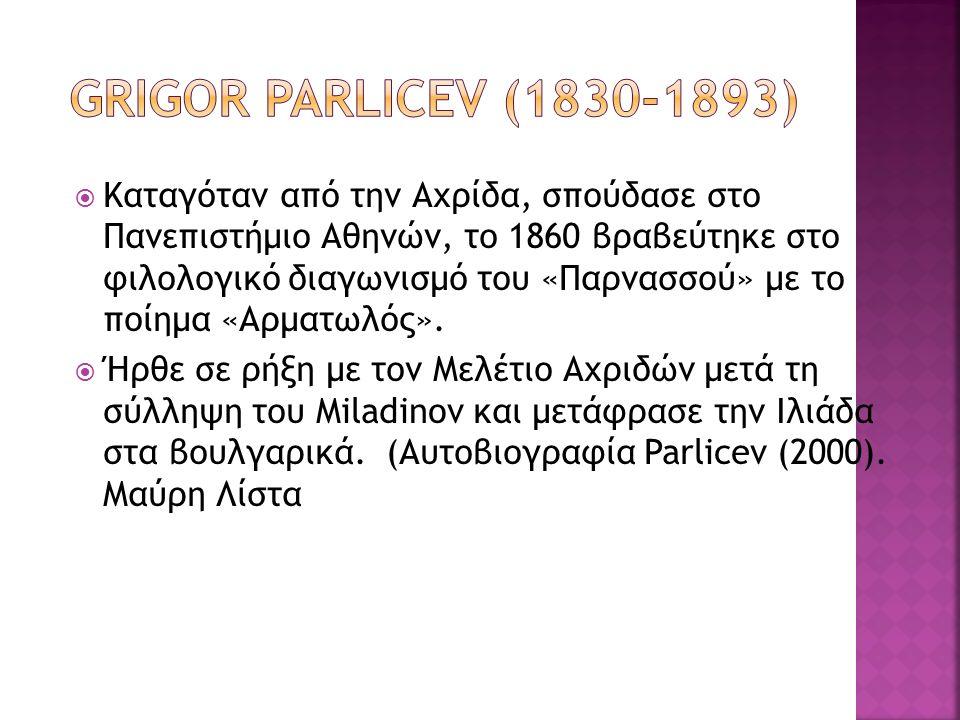  Καταγόταν από την Αχρίδα, σπούδασε στο Πανεπιστήμιο Αθηνών, το 1860 βραβεύτηκε στο φιλολογικό διαγωνισμό του «Παρνασσού» με το ποίημα «Αρματωλός».