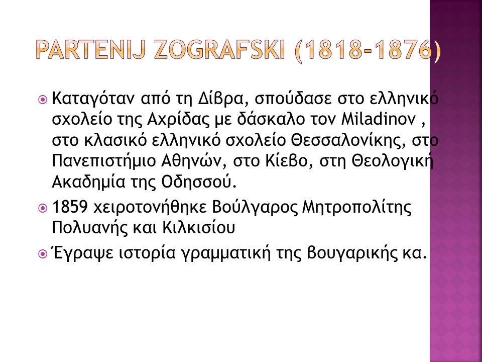  Καταγόταν από τη Δίβρα, σπούδασε στο ελληνικό σχολείο της Αχρίδας με δάσκαλο τον Miladinov, στο κλασικό ελληνικό σχολείο Θεσσαλονίκης, στο Πανεπιστή