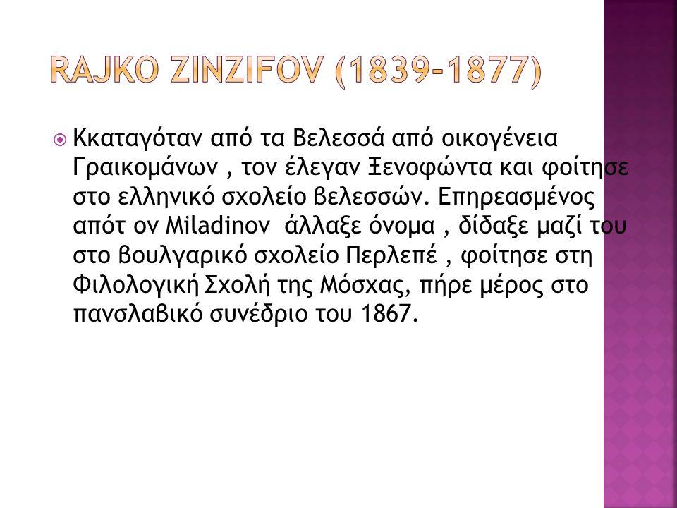  Kκαταγόταν από τα Βελεσσά από οικογένεια Γραικομάνων, τον έλεγαν Ξενοφώντα και φοίτησε στο ελληνικό σχολείο βελεσσών. Επηρεασμένος απότ ον Miladinov