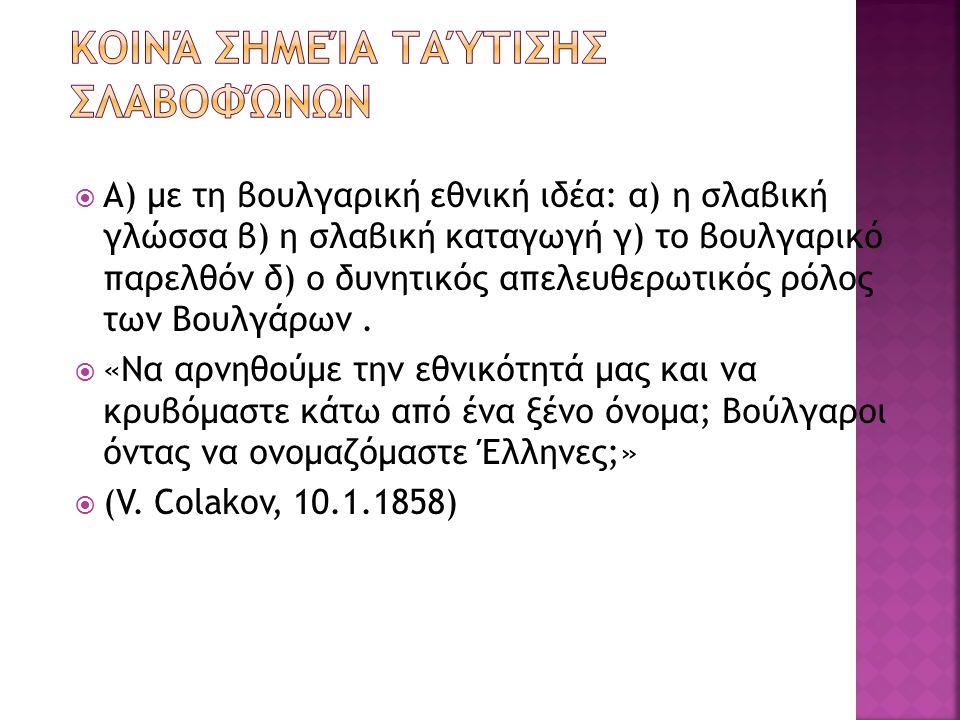  Α) με τη βουλγαρική εθνική ιδέα: α) η σλαβική γλώσσα β) η σλαβική καταγωγή γ) το βουλγαρικό παρελθόν δ) ο δυνητικός απελευθερωτικός ρόλος των Βουλγάρων.
