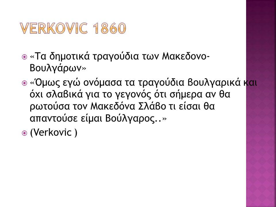  «Τα δημοτικά τραγούδια των Μακεδονο- Βουλγάρων»  «Όμως εγώ ονόμασα τα τραγούδια βουλγαρικά και όχι σλαβικά για το γεγονός ότι σήμερα αν θα ρωτούσα