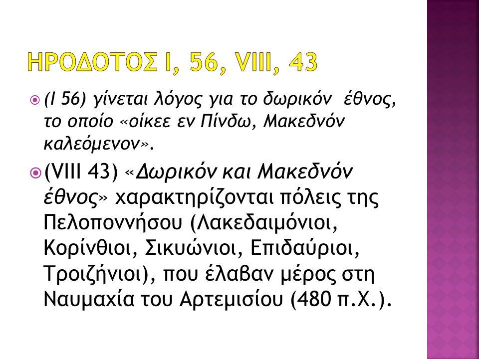  (Ι 56) γίνεται λόγος για το δωρικόν έθνος, το οποίο «οίκεε εν Πίνδω, Μακεδνόν καλεόμενον».  (VIII 43) «Δωρικόν και Μακεδνόν έθνος» χαρακτηρίζονται