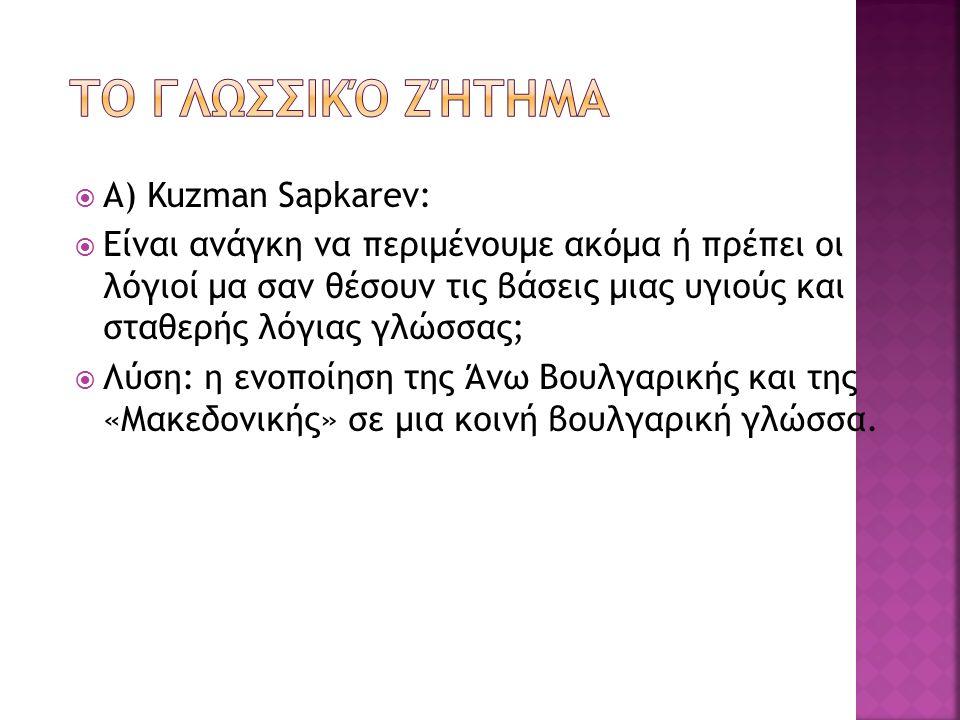  A) Kuzman Sapkarev:  Είναι ανάγκη να περιμένουμε ακόμα ή πρέπει οι λόγιοί μα σαν θέσουν τις βάσεις μιας υγιούς και σταθερής λόγιας γλώσσας;  Λύση: η ενοποίηση της Άνω Βουλγαρικής και της «Μακεδονικής» σε μια κοινή βουλγαρική γλώσσα.
