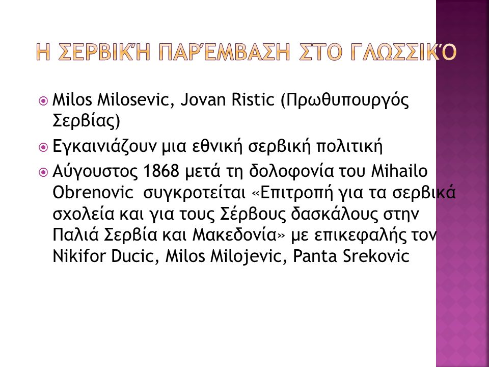  Milos Milosevic, Jovan Ristic (Πρωθυπουργός Σερβίας)  Εγκαινιάζουν μια εθνική σερβική πολιτική  Αύγουστος 1868 μετά τη δολοφονία του Mihailo Obren