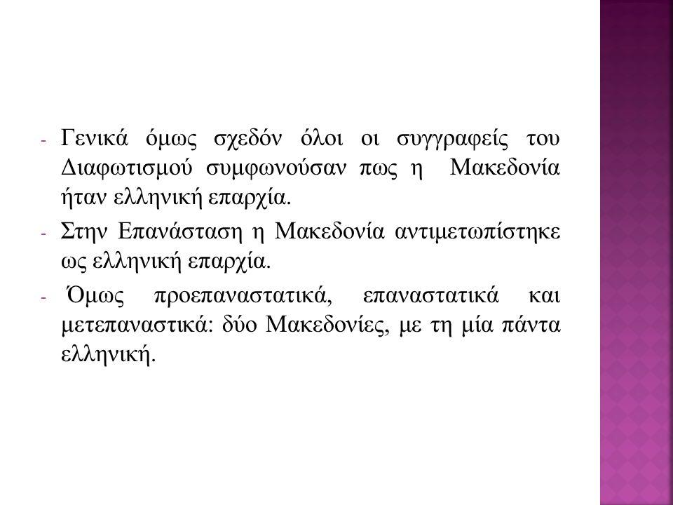 - Γενικά όμως σχεδόν όλοι οι συγγραφείς του Διαφωτισμού συμφωνούσαν πως η Μακεδονία ήταν ελληνική επαρχία. - Στην Επανάσταση η Μακεδονία αντιμετωπίστη