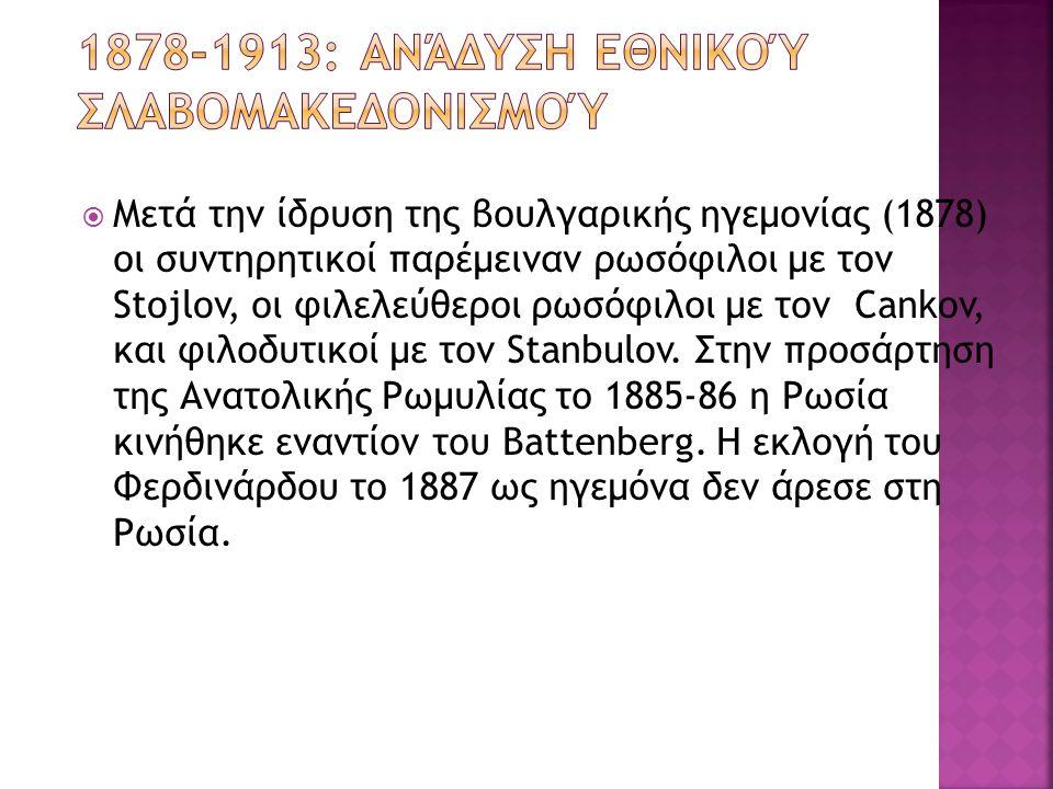  Μετά την ίδρυση της βουλγαρικής ηγεμονίας (1878) οι συντηρητικοί παρέμειναν ρωσόφιλοι με τον Stojlov, οι φιλελεύθεροι ρωσόφιλοι με τον Cankov, και φ