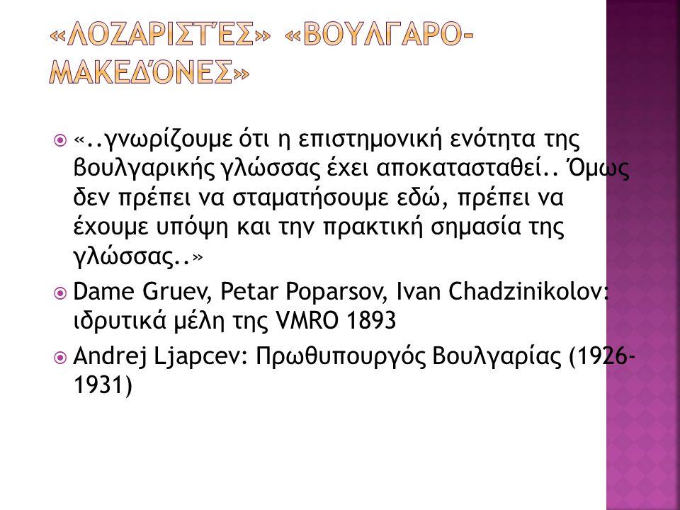  «..γνωρίζουμε ότι η επιστημονική ενότητα της βουλγαρικής γλώσσας έχει αποκατασταθεί.. Όμως δεν πρέπει να σταματήσουμε εδώ, πρέπει να έχουμε υπόψη κα