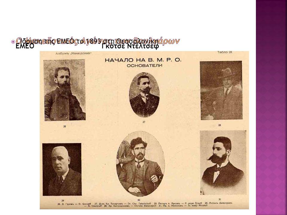  Ίδρυση της ΕΜΕΟ το 1893 στη Θεσσαλονίκη ΕΜΕΟ Γκότσε Ντέλτσεφ