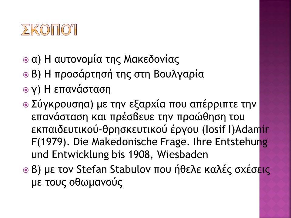  α) Η αυτονομία της Μακεδονίας  β) Η προσάρτησή της στη Βουλγαρία  γ) Η επανάσταση  Σύγκρουσηα) με την εξαρχία που απέρριπτε την επανάσταση και πρ