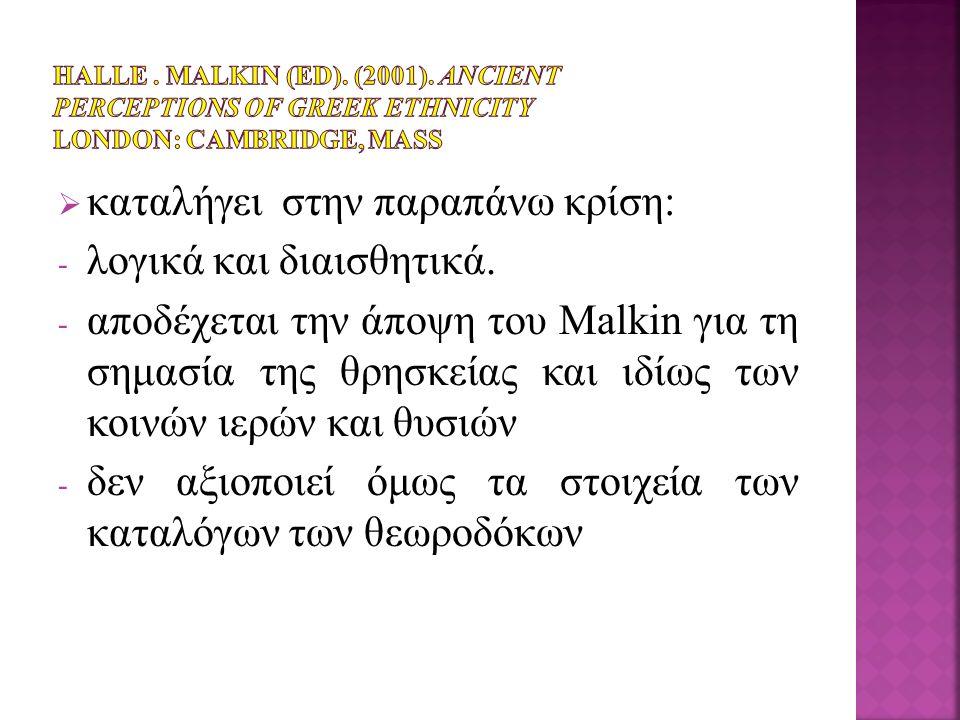  καταλήγει στην παραπάνω κρίση: - λογικά και διαισθητικά. - αποδέχεται την άποψη του Malkin για τη σημασία της θρησκείας και ιδίως των κοινών ιερών κ