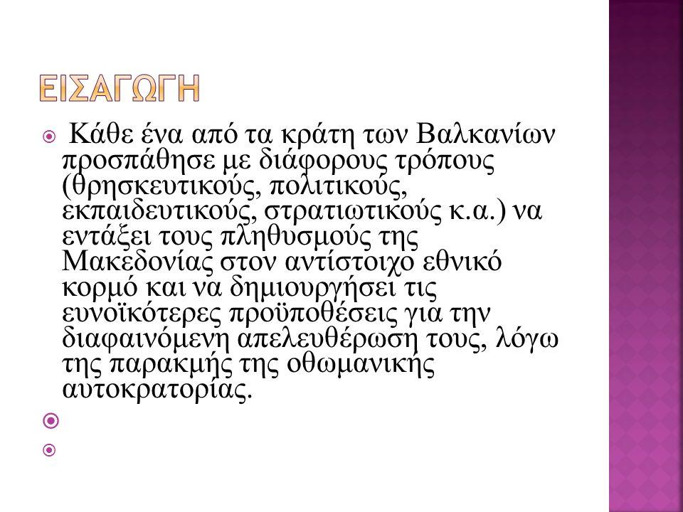  Κάθε ένα από τα κράτη των Βαλκανίων προσπάθησε με διάφορους τρόπους (θρησκευτικούς, πολιτικούς, εκπαιδευτικούς, στρατιωτικούς κ.α.) να εντάξει τους