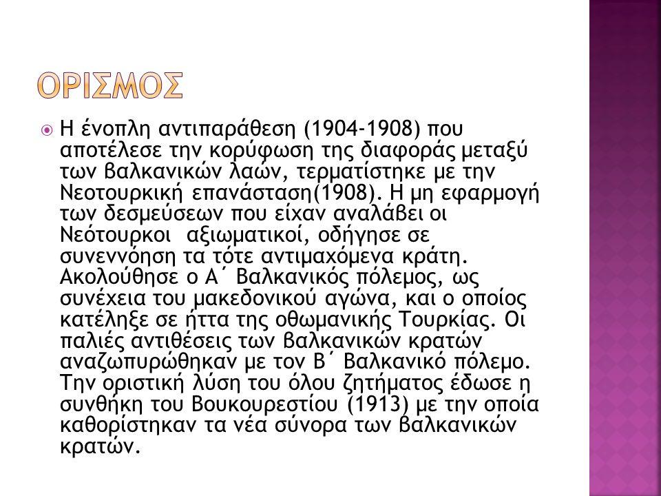  Η ένοπλη αντιπαράθεση (1904-1908) που αποτέλεσε την κορύφωση της διαφοράς μεταξύ των βαλκανικών λαών, τερματίστηκε με την Νεοτουρκική επανάσταση(1908).