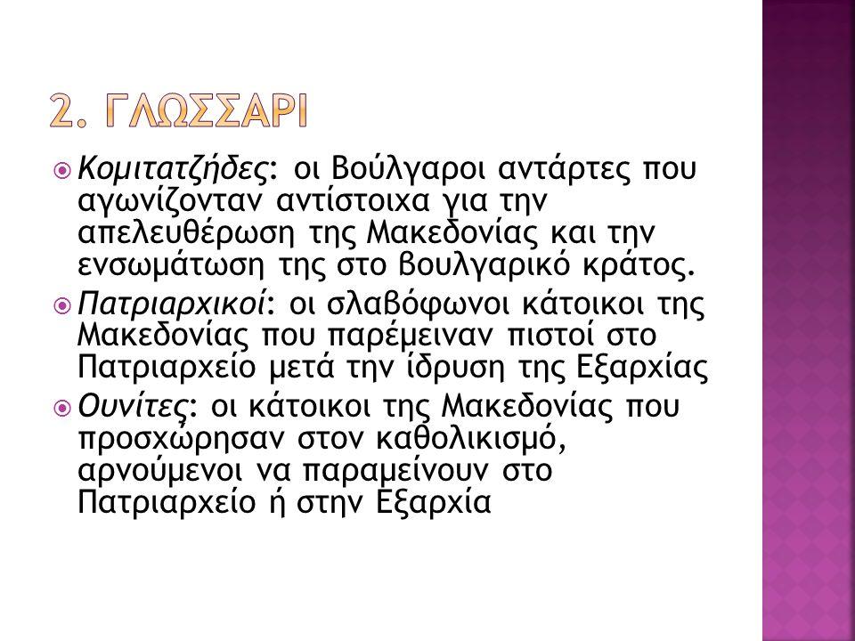  Κομιτατζήδες: οι Βούλγαροι αντάρτες που αγωνίζονταν αντίστοιχα για την απελευθέρωση της Μακεδονίας και την ενσωμάτωση της στο βουλγαρικό κράτος.