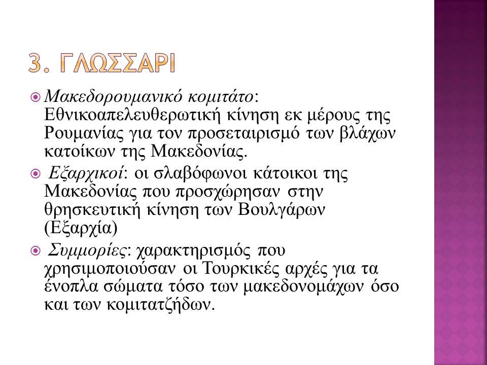  Μακεδορουμανικό κομιτάτο: Εθνικοαπελευθερωτική κίνηση εκ μέρους της Ρουμανίας για τον προσεταιρισμό των βλάχων κατοίκων της Μακεδονίας.  Εξαρχικοί: