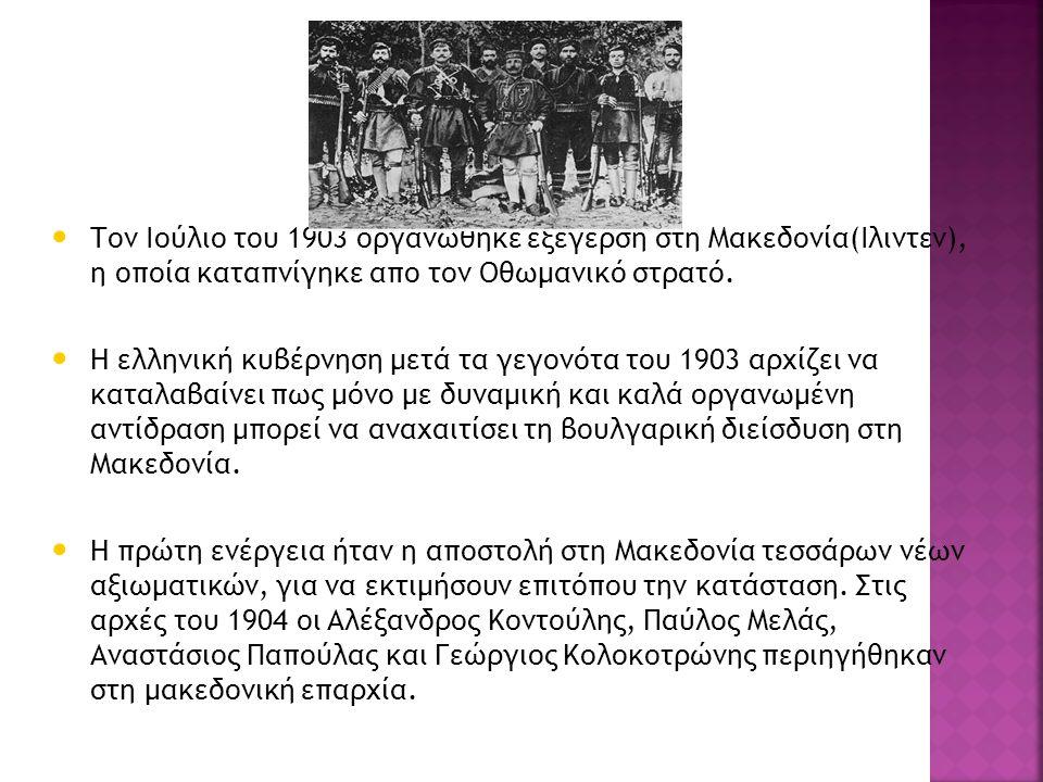 Τον Ιούλιο του 1903 οργανώθηκε εξέγερση στη Μακεδονία(Ιλιντεν), η οποία καταπνίγηκε απο τον Οθωμανικό στρατό. H ελληνική κυβέρνηση μετά τα γεγονότα το