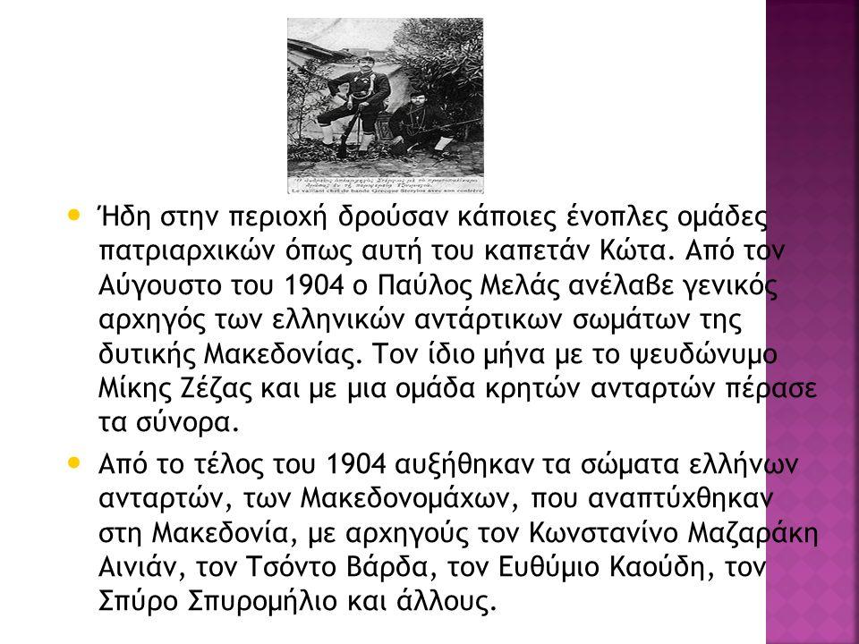 Ήδη στην περιοχή δρούσαν κάποιες ένοπλες ομάδες πατριαρχικών όπως αυτή του καπετάν Kώτα. Aπό τον Aύγουστο του 1904 ο Παύλος Mελάς ανέλαβε γενικός αρχη