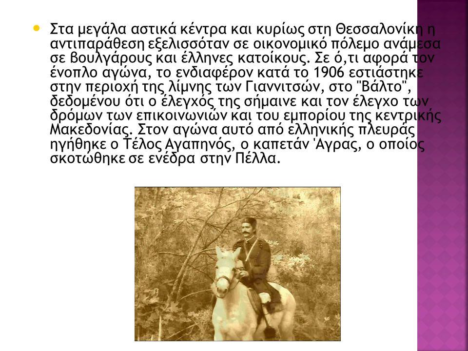 Στα μεγάλα αστικά κέντρα και κυρίως στη Θεσσαλονίκη η αντιπαράθεση εξελισσόταν σε οικονομικό πόλεμο ανάμεσα σε βουλγάρους και έλληνες κατοίκους. Σε ό,
