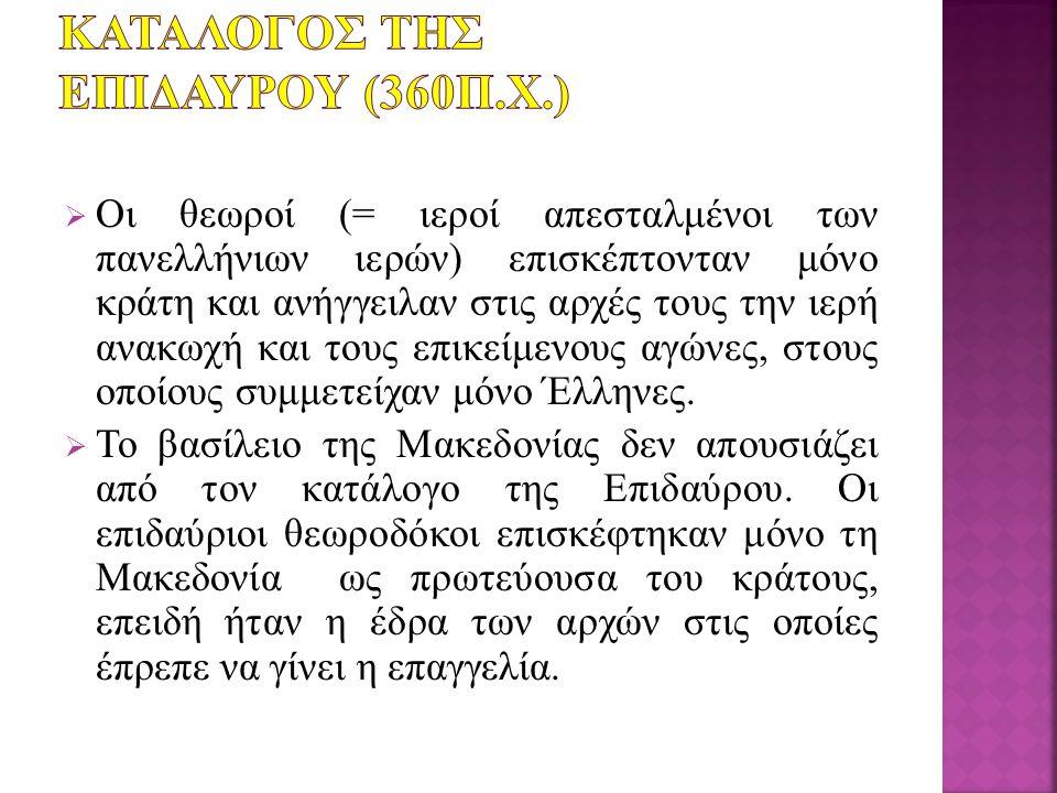  Οι θεωροί (= ιεροί απεσταλμένοι των πανελλήνιων ιερών) επισκέπτονταν μόνο κράτη και ανήγγειλαν στις αρχές τους την ιερή ανακωχή και τους επικείμενους αγώνες, στους οποίους συμμετείχαν μόνο Έλληνες.