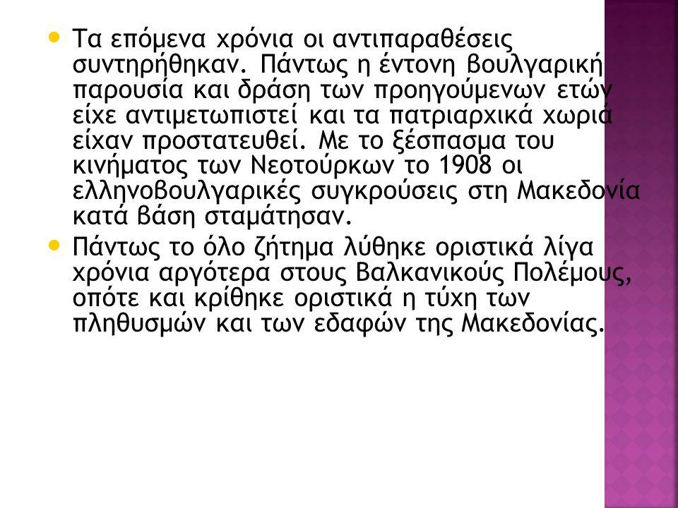 Tα επόμενα χρόνια οι αντιπαραθέσεις συντηρήθηκαν. Πάντως η έντονη βουλγαρική παρουσία και δράση των προηγούμενων ετών είχε αντιμετωπιστεί και τα πατρι