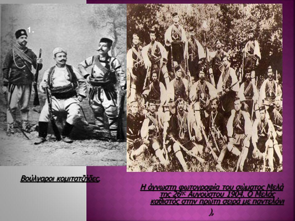 Βούλγαροι κομιτατζήδες, Η άγνωστη φωτογραφία του σώματος Μελά της 26 ης Αυγούστου 1904. Ο Μελάς καθιστός στην πρώτη σειρά με παντελόνι ), 1.