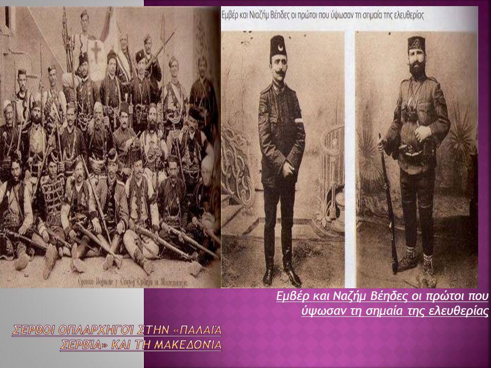 Εμβέρ και Ναζήμ Βέηδες οι πρώτοι που ύψωσαν τη σημαία της ελευθερίας