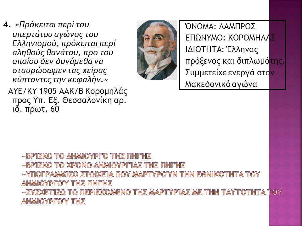 4. «Πρόκειται περί του υπερτάτου αγώνος του Ελληνισμού, πρόκειται περί αληθούς θανάτου, προ του οποίου δεν δυνάμεθα να σταυρώσωμεν τας χείρας κύπτοντε