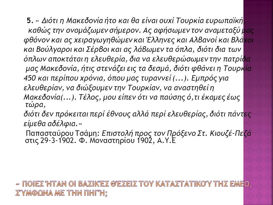 5. « Διότι η Μακεδονία ήτο και θα είναι ουχί Τουρκία ευρωπαϊκή, καθώς την ονομάζωμεν σήμερον. Ας αφήσωμεν τον αναμεταξύ μας φθόνον και ας χειραγωγηθώμ