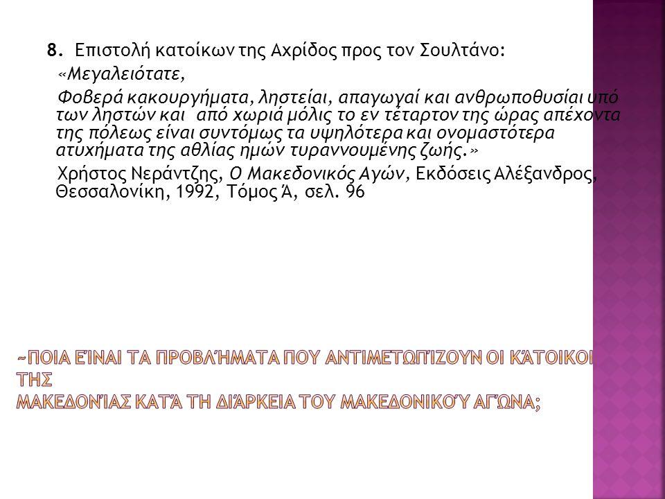 8. Επιστολή κατοίκων της Αχρίδος προς τον Σουλτάνο: «Μεγαλειότατε, Φοβερά κακουργήματα, ληστείαι, απαγωγαί και ανθρωποθυσίαι υπό των ληστών και από χω