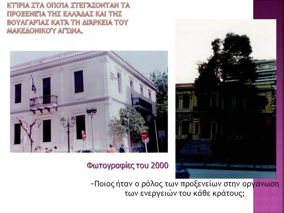 ~Ποιος ήταν ο ρόλος των προξενείων στην οργάνωση των ενεργειών του κάθε κράτους; Φωτογραφίες του 2000