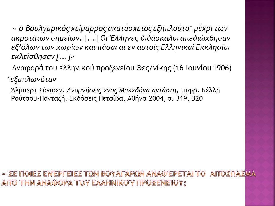 « ο Βουλγαρικός χείμαρρος ακατάσχετος εξηπλούτο* μέχρι των ακροτάτων σημείων. [...] Οι Έλληνες διδάσκαλοι απεδιώχθησαν εξ'όλων των χωρίων και πάσαι αι
